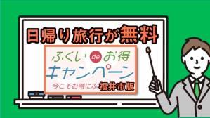 【第85回】実質0円から!?福井deお得キャンペーン!日帰り旅行プランを解説します〜福井市版〜