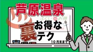 【第94回】割引率50%越え⁉︎福井deお得キャンペーンと「感幸あわら」県民宿泊キャンペーンを併用しよう。