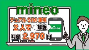 【第95回】デュアルSIM運用はmineoがやっぱ1番だった。