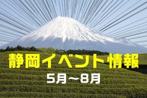 shizuoka-event201605-08