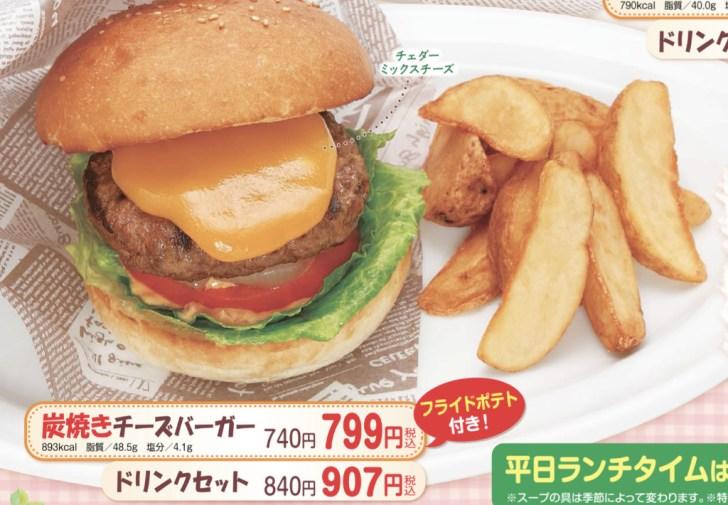 sawayaka-burger5