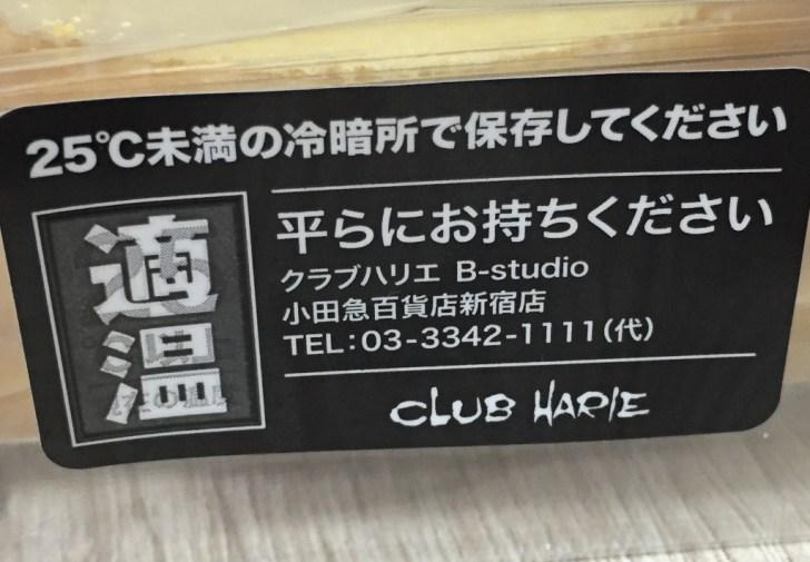 CLUB HARIE