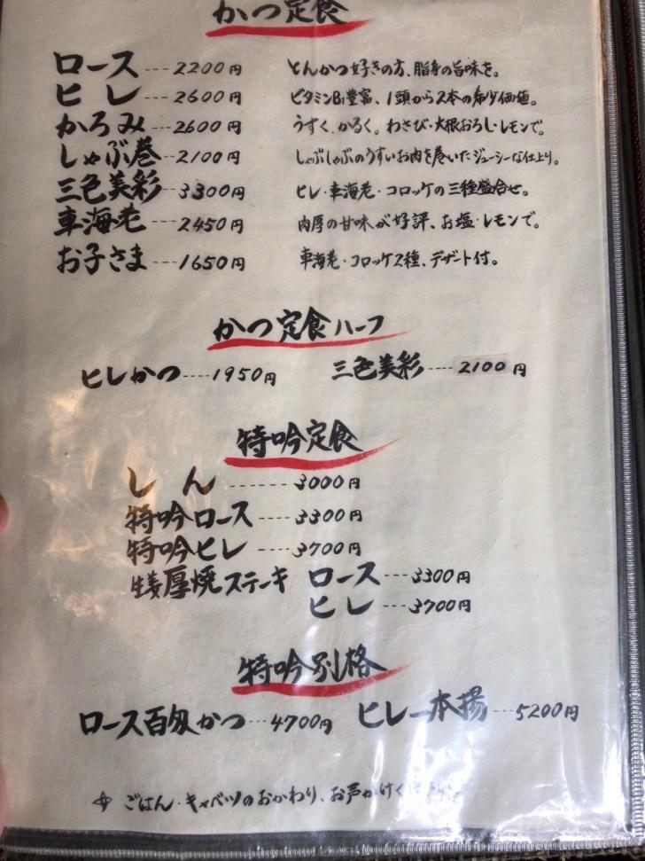 水塩土菜 メニュー