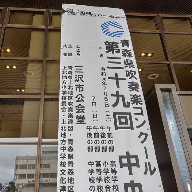 吹奏楽部のコンクール@三沢市公会堂。午後の部が間もなく始まりますよー。