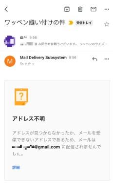 アドレス不明のメール画像