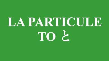 Cours de japonais sur la particule to と