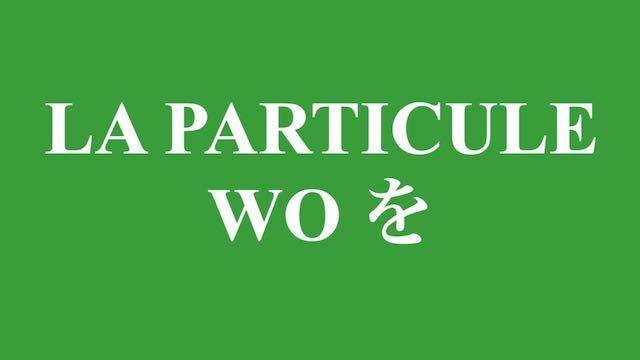 La particule wo を