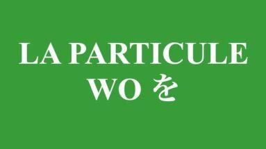 Cours de japonais portant sur la particule wo を