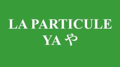 Étudions la particule ya や en détails