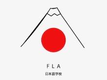 apprendre le japonais