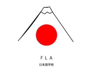 école de japonais
