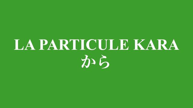 La particule kara から