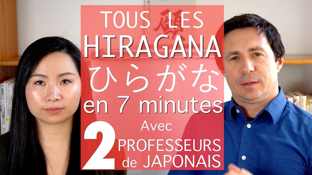 Les 46 Hiragana en 7 minutes !