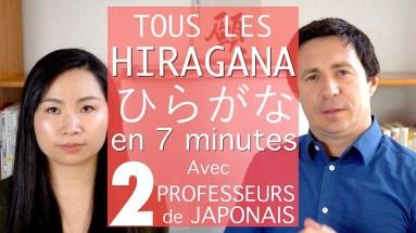Hiragana - ひらがな