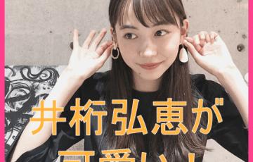 井桁弘恵が可愛いけどすっぴんもかわいい?出演作や演技の評価は?10