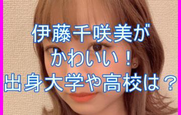 BlooDye伊藤千咲美が可愛い!出身大学や高校などプロフィールを調査6