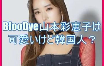 BlooDye山本彩恵子は可愛いけど韓国人?経歴などプロフィールを調査!8
