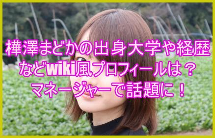 樺澤まどかの出身大学や経歴などwiki風プロフィールは?マネージャーで話題に!5