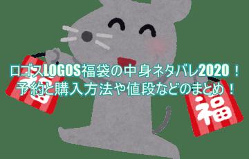 ロゴスLOGOS福袋の中身ネタバレ2020!予約と購入方法や値段などのまとめ!8