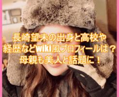 長崎望未の出身と高校や経歴などwiki風プロフィールは?母親も美人と話題に!10