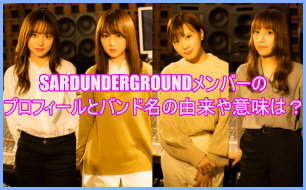 SARDUNDERGROUNDメンバーのプロフィールとバンド名の由来や意味は?7