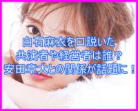 白石麻衣を口説いた共演者や経営者は誰?安田章大との関係が話題に!3