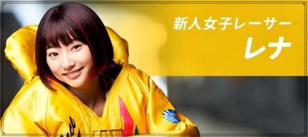 ダイナマイトボートレースCMの女の子は誰?武田玲奈のかわいいレーサー姿が話題に2