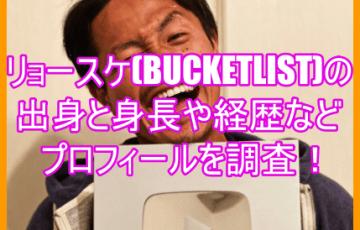 リョースケ(BUCKETLIST)の出身と身長や経歴などプロフィールを調査!2