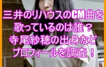 三井のリハウスのCM曲を歌っているのは誰?寺尾紗穂の出身などプロフィールを調査!3