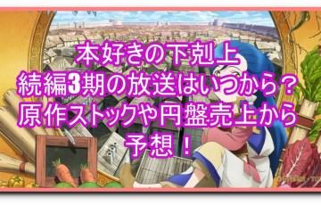 本好きの下剋上続編3期の放送はいつから?原作ストックや円盤売上から予想!4