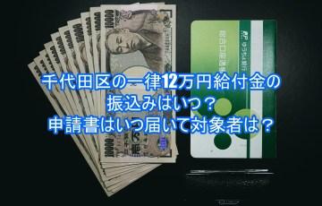 千代田区の12万円給付金の振込みはいつ?申請書はいつ届いて対象者は?6