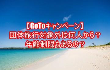 【GoToキャンペーン】団体旅行対象外は何人から?年齢制限もあるの?5