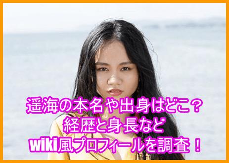 遥海の本名や出身はどこ?経歴と身長などwiki風プロフィールを調査!3