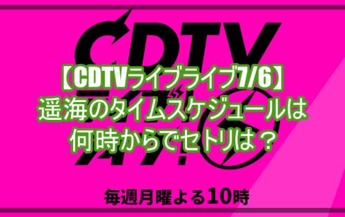 【CDTVライブライブ7/6】遥海のタイムスケジュールは何時からでセトリは?2