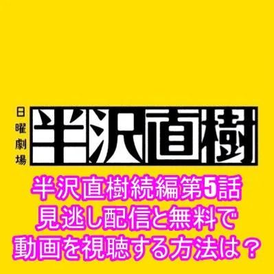 半沢直樹続編第5話の見逃し配信と無料で動画を視聴する方法は?5