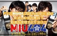 ドラマ『MIU404』7話(井口理出演)の見逃し配信や無料で動画を視聴する方法は?5