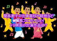 関本恵子の出身高校や経歴などwiki風プロフィールとインド映画の出演作品は?2