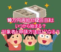 10万円再給付(2回目)はいつから始まる?対象者と申請方法はどうなる?6