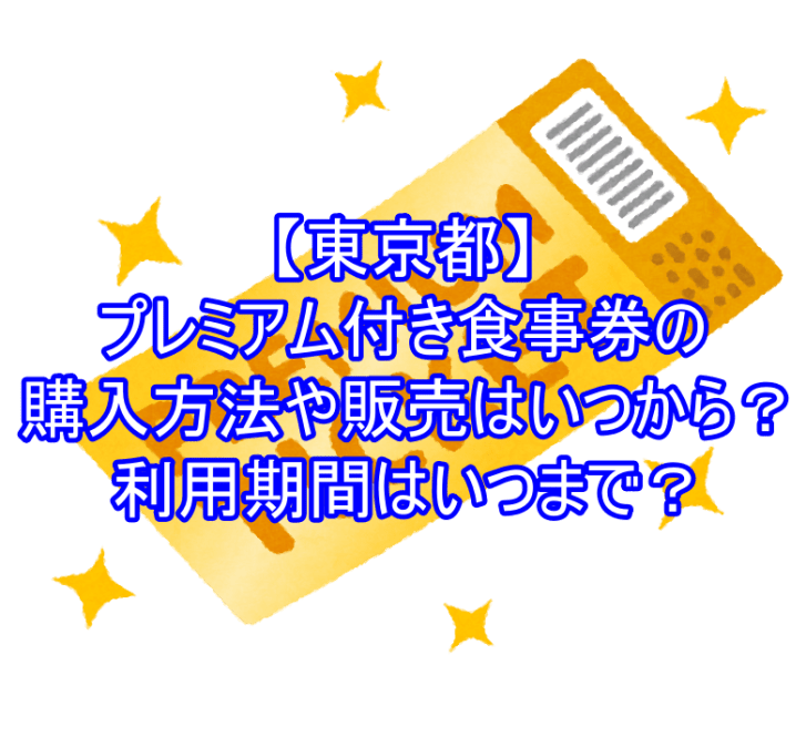 【東京都】プレミアム付き食事券の購入方法や販売はいつから?利用期間はいつまで?8