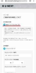 U-NEXT無料トライアルが解約できない!?登録方法から解約までの流れを解説!12