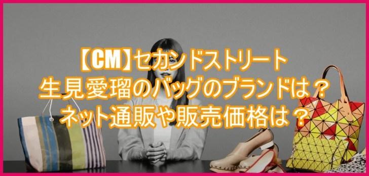【CM】セカンドストリート生見愛瑠のバッグのブランドは?ネット通販や販売価格は?7