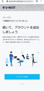 U-NEXT無料トライアルが解約できない!?登録方法から解約までの流れを解説!15