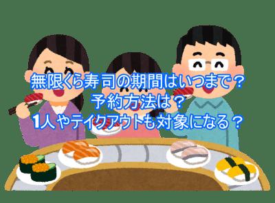 無限くら寿司の期間はいつまでで予約方法は?1人やテイクアウトも対象になる?10