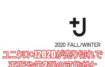 ユニクロ+J2020が売り切れで再販や第2弾の可能性と再入荷のある店舗はどこ?8