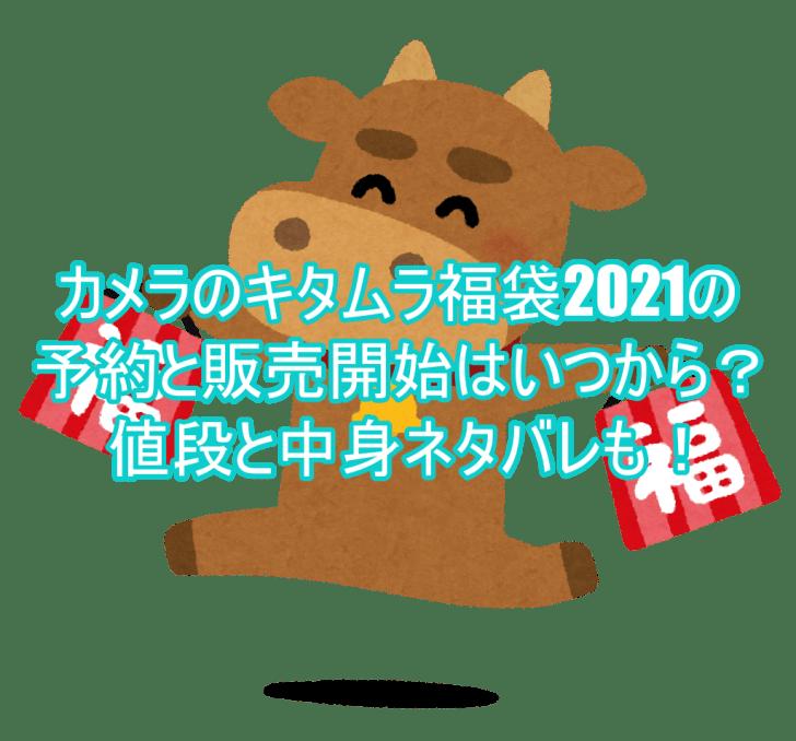 カメラのキタムラ福袋2021の予約と販売開始はいつから?値段と中身ネタバレも!6