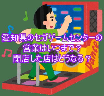 愛知県のセガゲームセンターの営業はいつまで?閉店した店はどうなる?5