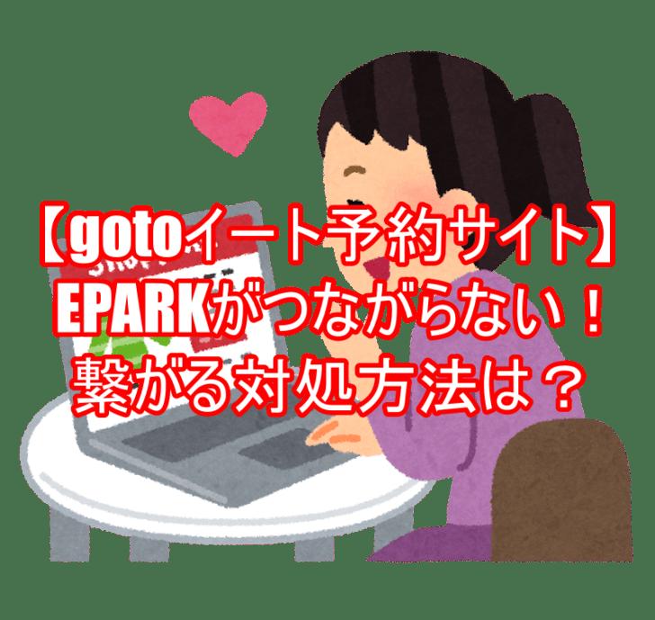 【gotoイート予約サイト】EPARKがつながらない!繋がる対処方法は?6