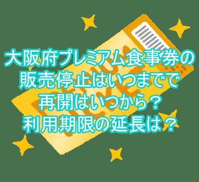 大阪府プレミアム食事券の販売停止はいつまでで再開はいつから?利用期限の延長は?5