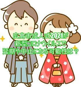 広島市成人式2021は新型コロナウイルスで延期や中止になる可能性は?5