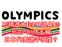 石橋遼大(四千頭身)の元カノのリオ五輪日本代表選手は誰?4